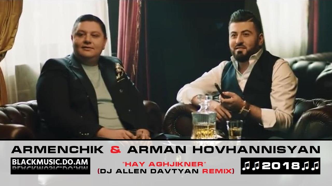 ARMENCHIK & ARMAN HOVHANNISYAN - Hay Aghjikner (DJ Allen