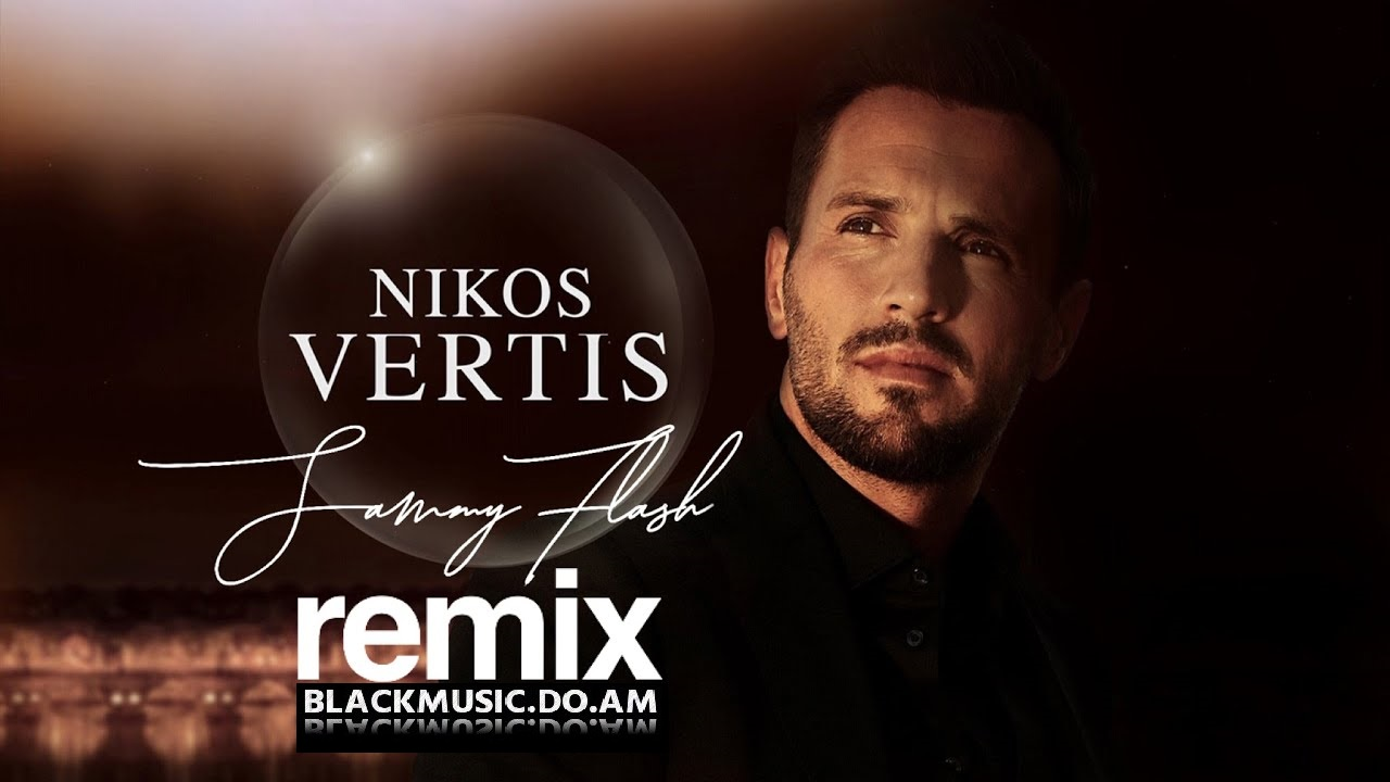 Pizza Adjuntar a fe  SAMMY FLASH ft. NIKOS VERTIS - An eisai ena asteri /Remix/ (Music Audio &  Mp3 2020) - Download Mp3 * Скачать Мп3 - - BlackMusic.do.am