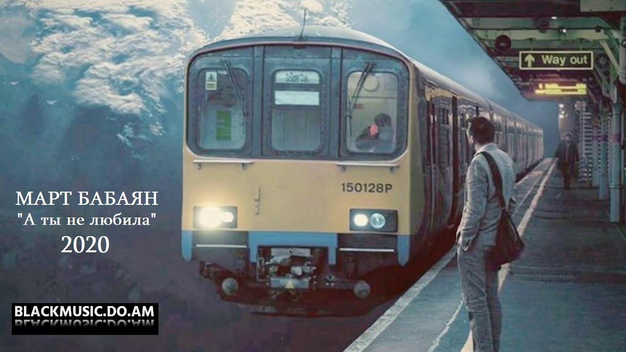 МАРТ БАБАЯН - А ты не любила (Music Video & Mp3 2020) - Download ...