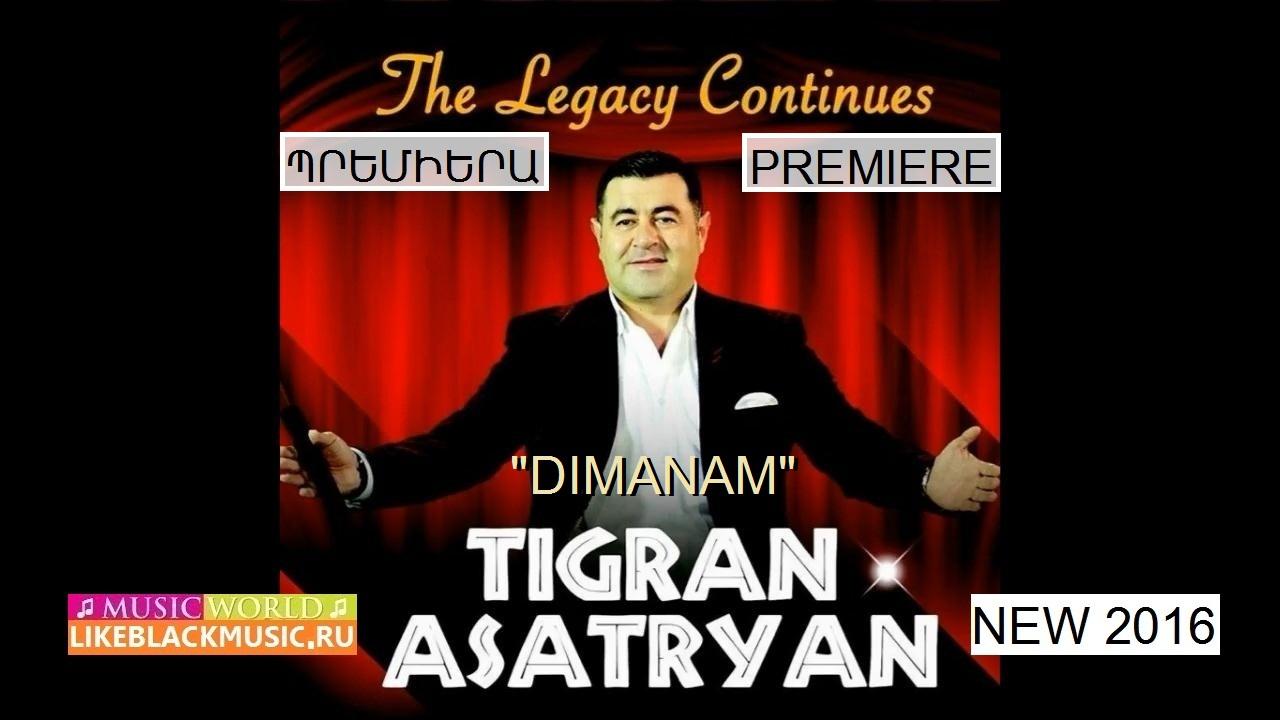 Tigran asatryan mp3 скачать бесплатно