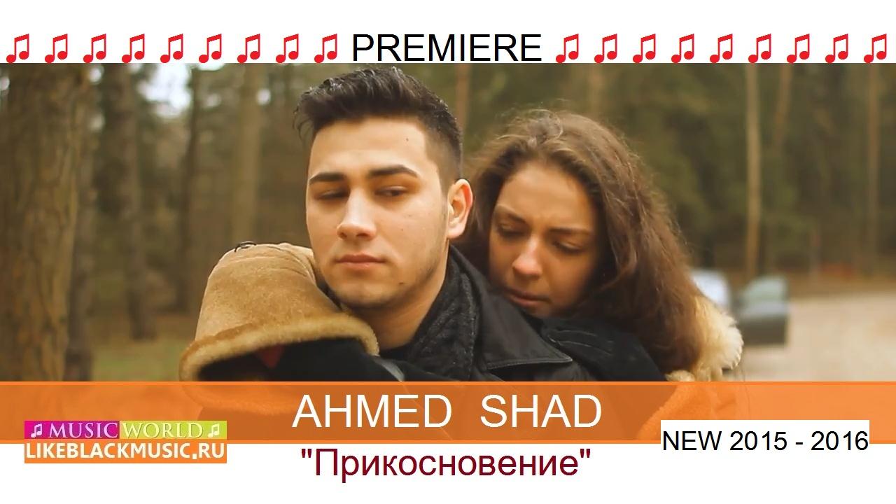 ПРИКОСНОВЕНИЕ ПЕСНЯ АХМЕД ШАД СКАЧАТЬ БЕСПЛАТНО