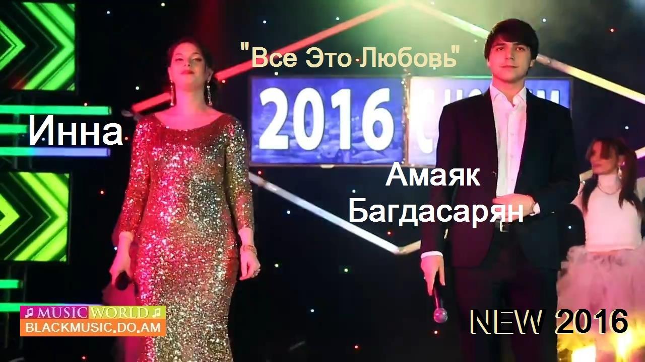 Песни inna mp3 музыка бесплатно | скачать бесплатно армянские.