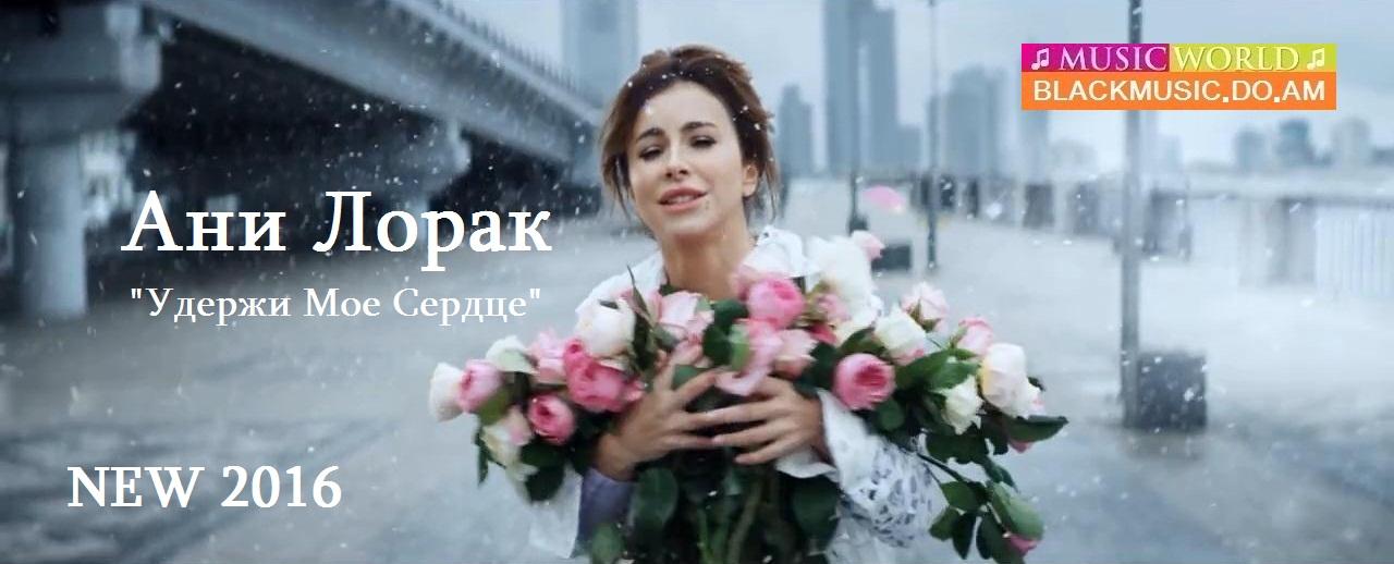 Ани лорак презентовала сингл