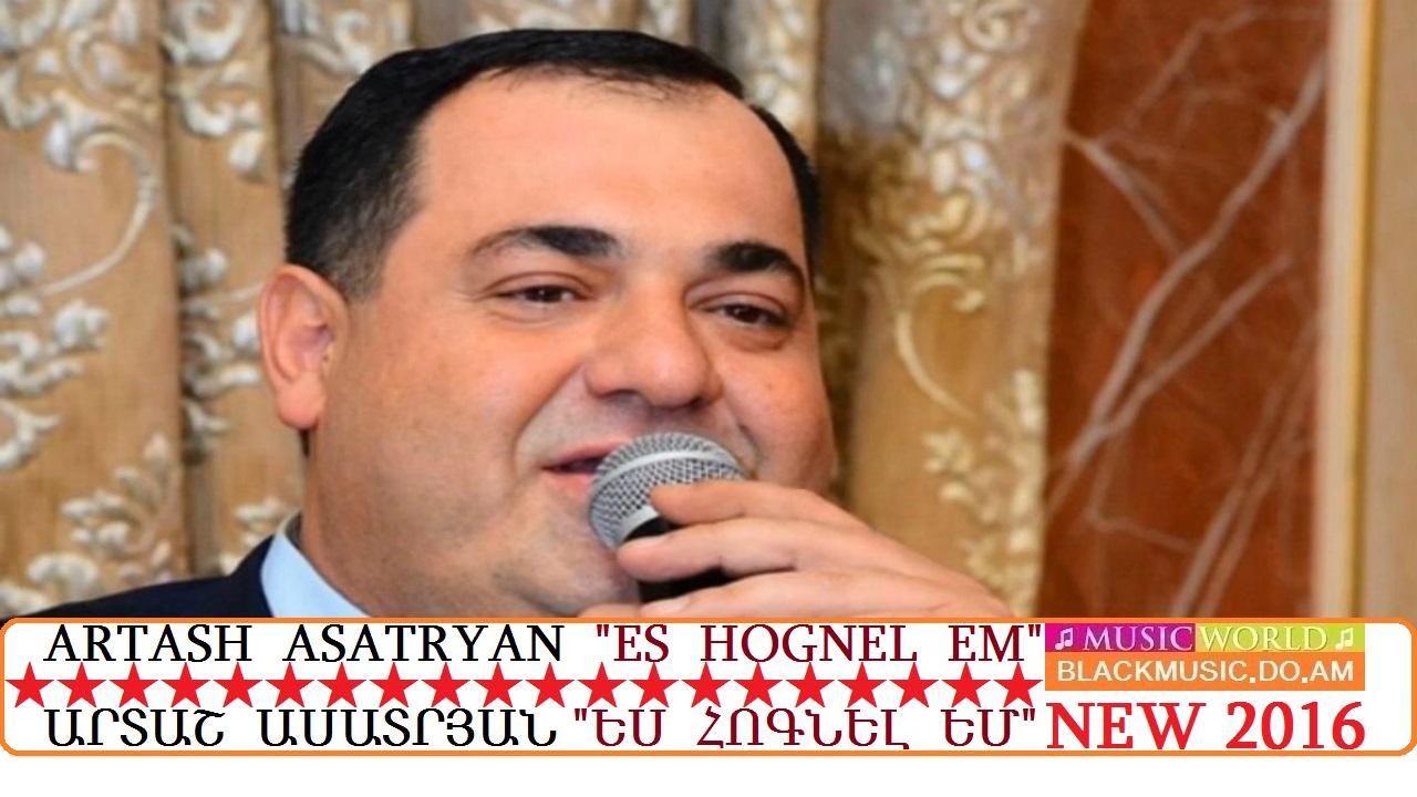 Aram asatryan mp3 скачать