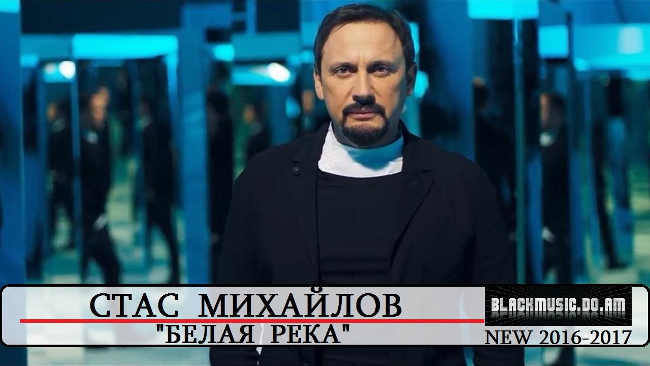 Стас михайлов скачать бесплатно в mp3 2017