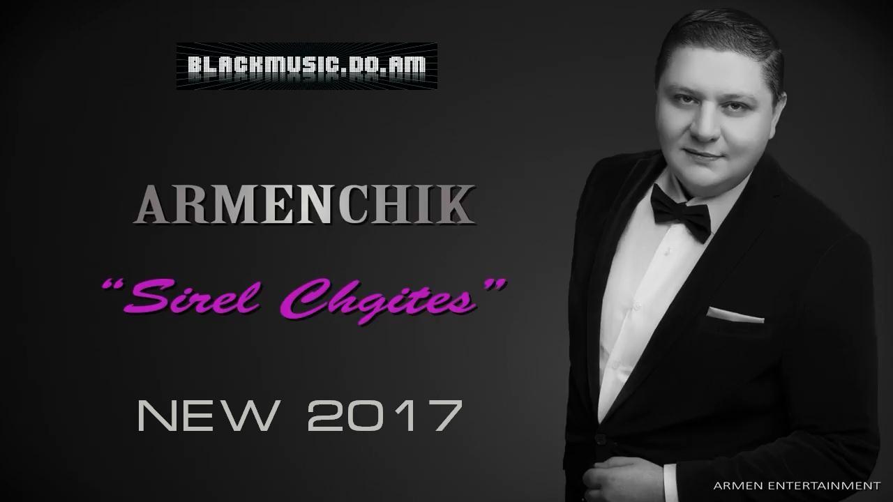 Armenchik mp3 скачать бесплатно
